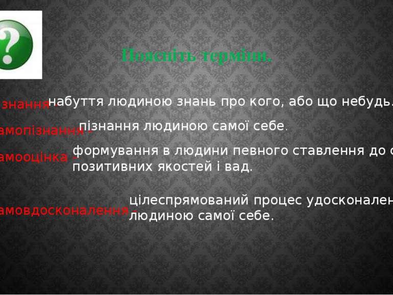 Пізнання - Самопізнання - Самооцінка - Самовдосконалення - Поясніть терміни. ...
