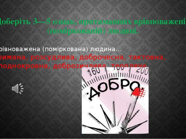 Доберіть 3—5 ознак, притаманних врівноваженій (поміркованій) людині. Врівнова...