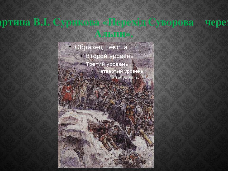 Картина В.І. Сурикова «Перехід Суворова через Альпи».