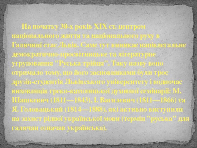На початку 30-х років XIX ст. центром національного життя та національного ру...