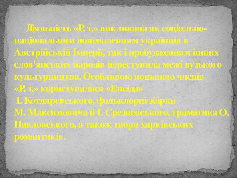 Діяльність «Р. т.» викликана як соціально-національним поневоленням українців...
