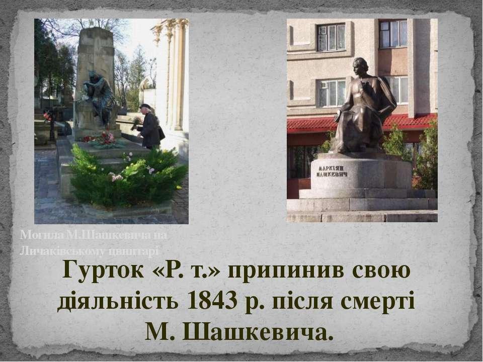 Могила М.Шашкевича на Личаківському цвинтарі Гурток «Р. т.» припинив свою дія...
