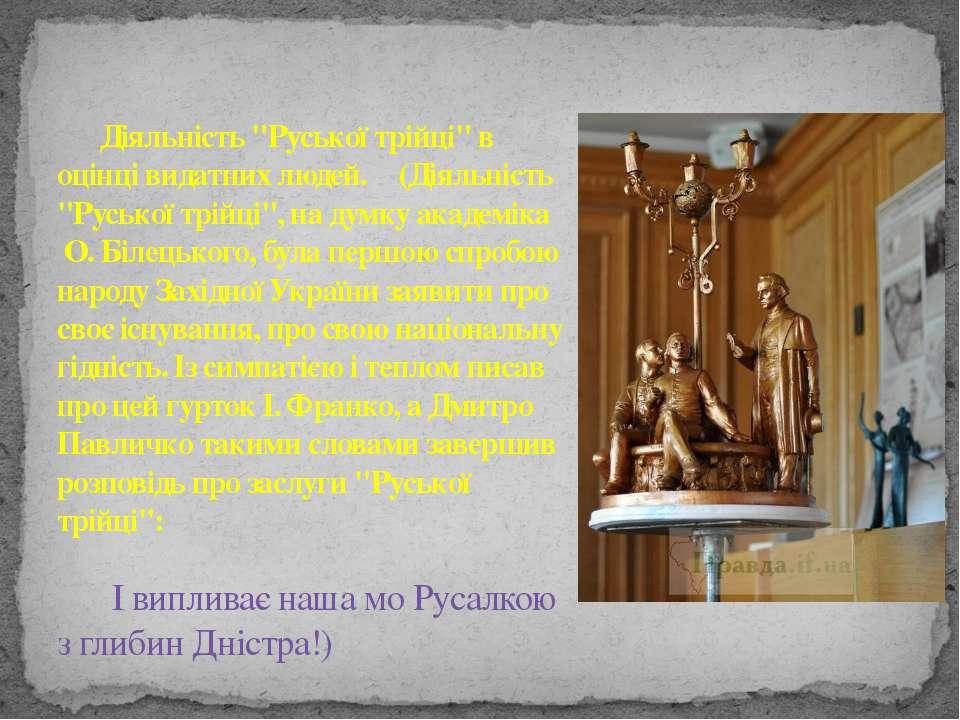 """Діяльність """"Руської трійці"""" в оцінці видатних людей. (Діяльність """"Руської трі..."""