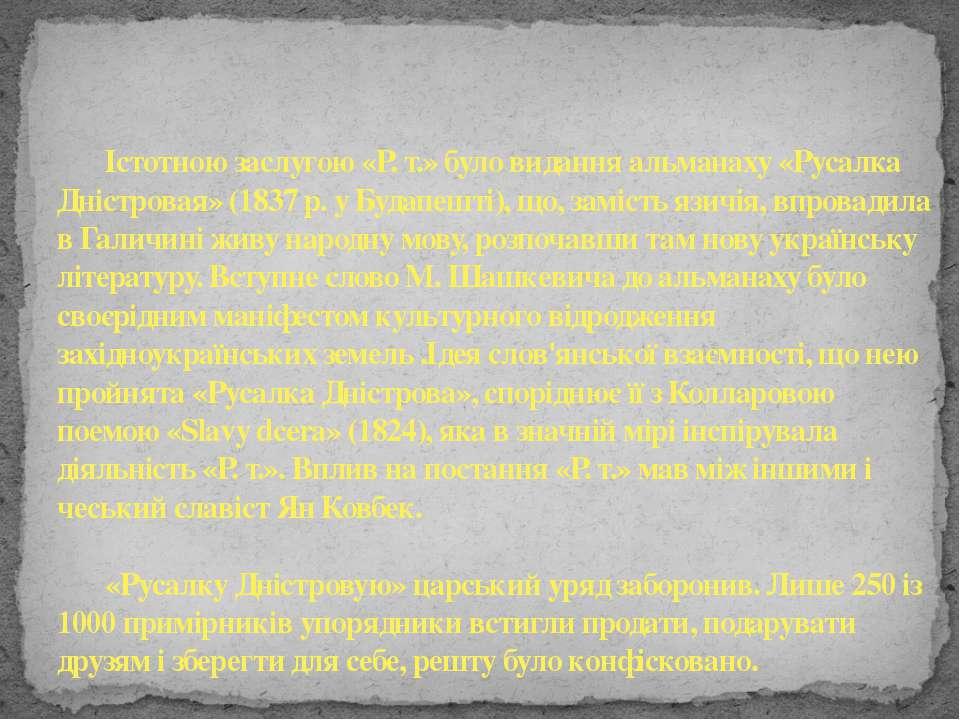 Істотною заслугою «Р. т.» було видання альманаху «Русалка Дністровая» (1837 р...