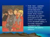 Взяв Іван – царевич своїх вірних воїнів і поїхав виручати з полону свою кохан...