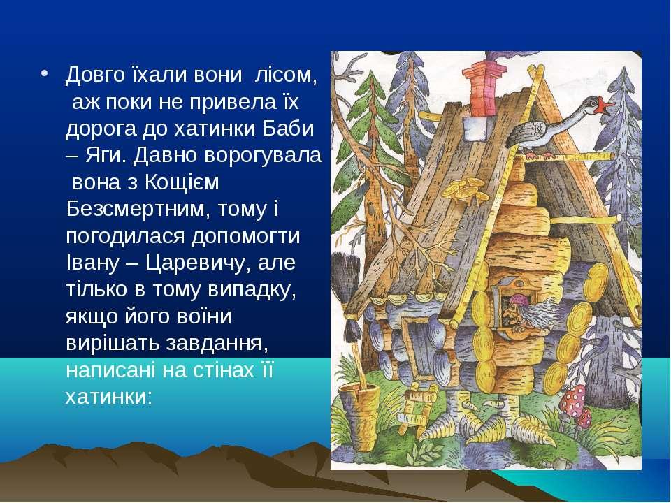 Довго їхали вони лісом, аж поки не привела їх дорога до хатинки Баби – Яги. Д...