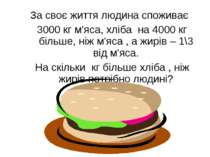 За своє життя людина споживає 3000 кг м'яса, хліба на 4000 кг більше, ніж м'я...