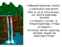 Найвищий водоспад Анхель ( у Венесуелі ) має висоту 1054 м, це на 188 м більш...