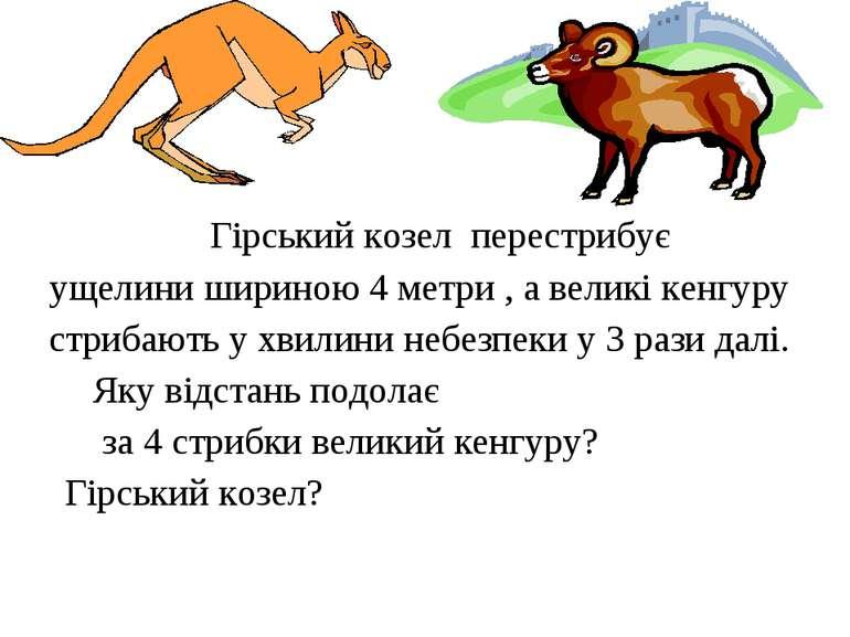Гірський козел перестрибує ущелини шириною 4 метри , а великі кенгуру стрибаю...