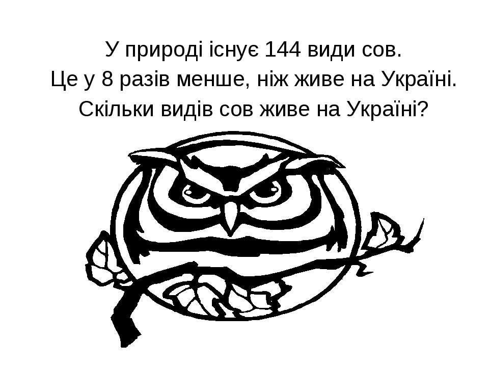 У природі існує 144 види сов. Це у 8 разів менше, ніж живе на Україні. Скільк...
