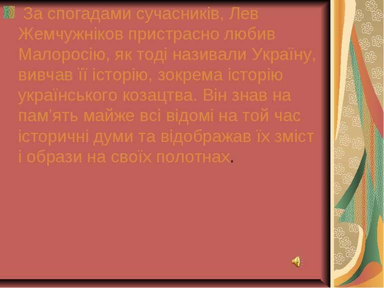 За спогадами сучасників, Лев Жемчужніков пристрасно любив Малоросію, як тоді ...