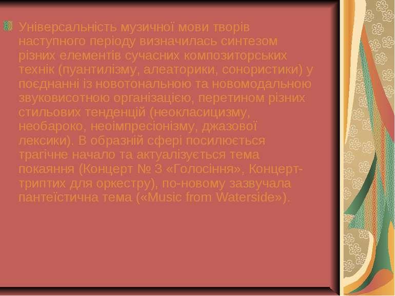 Універсальність музичної мови творів наступного періоду визначилась синтезом ...