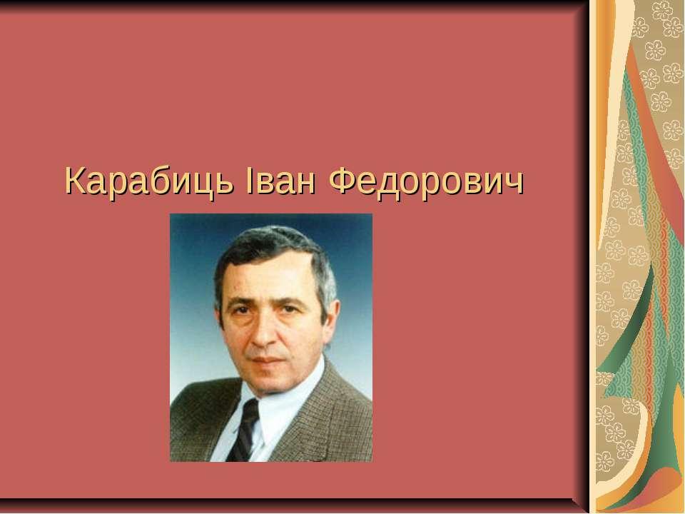 Карабиць Іван Федорович