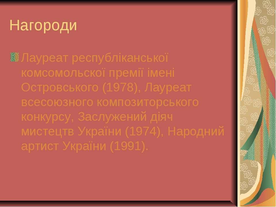 Нагороди Лауреат республіканської комсомольскої премії імені Островського (19...