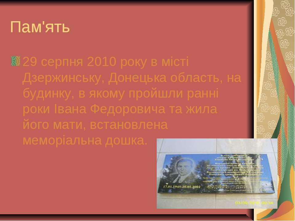 Пам'ять 29 серпня 2010 року в місті Дзержинську, Донецька область, на будинку...