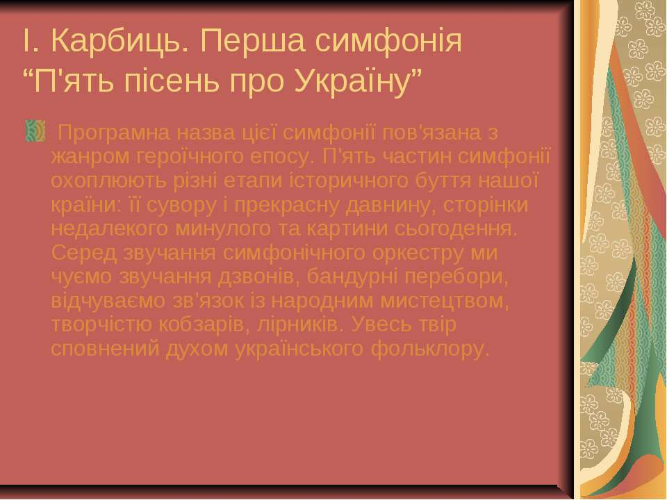 """І. Карбиць. Перша симфонія """"П'ять пісень про Україну"""" Програмна назва цієї си..."""