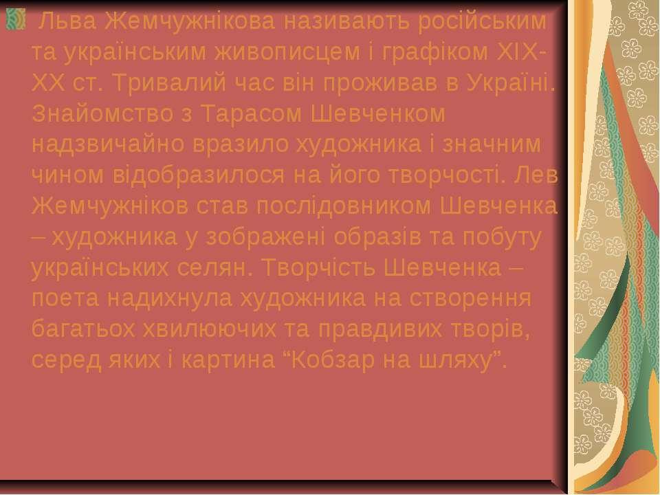 Льва Жемчужнікова називають російським та українським живописцем і графіком Х...