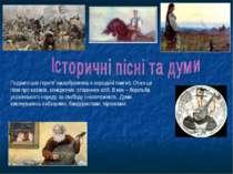 Подвиги цих героїв закарбувались в народній пам'яті. Отже це пісні про козакі...