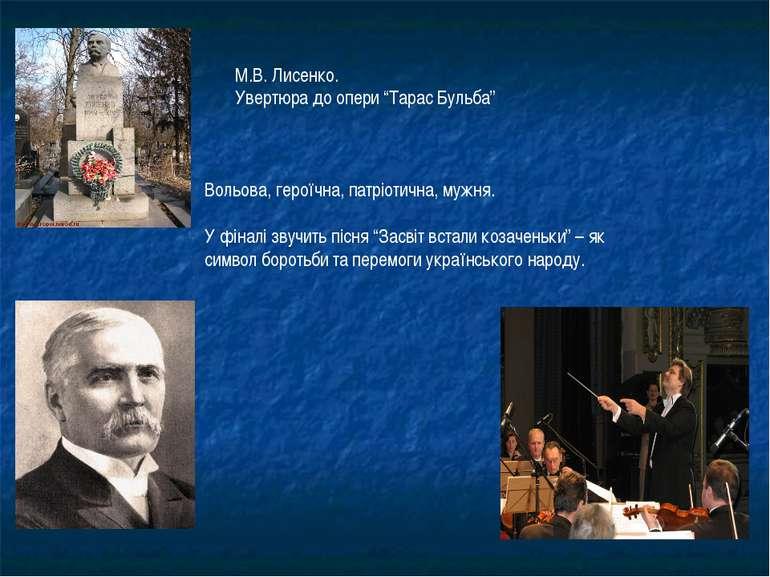 """М.В. Лисенко. Увертюра до опери """"Тарас Бульба"""" Вольова, героїчна, патріотична..."""