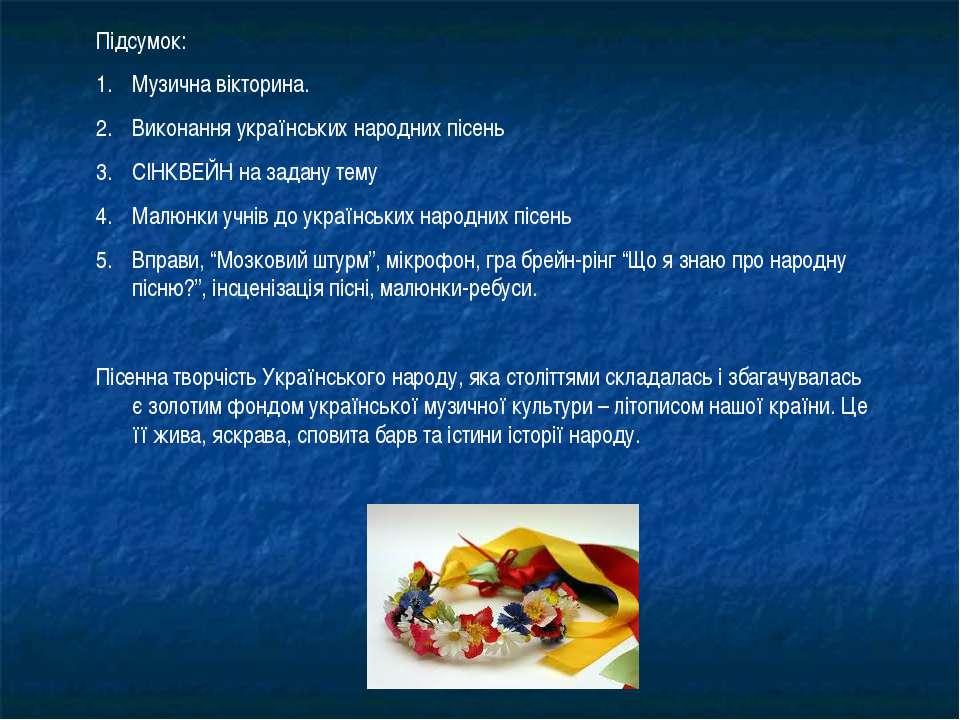 Підсумок: Музична вікторина. Виконання українських народних пісень СІНКВЕЙН н...