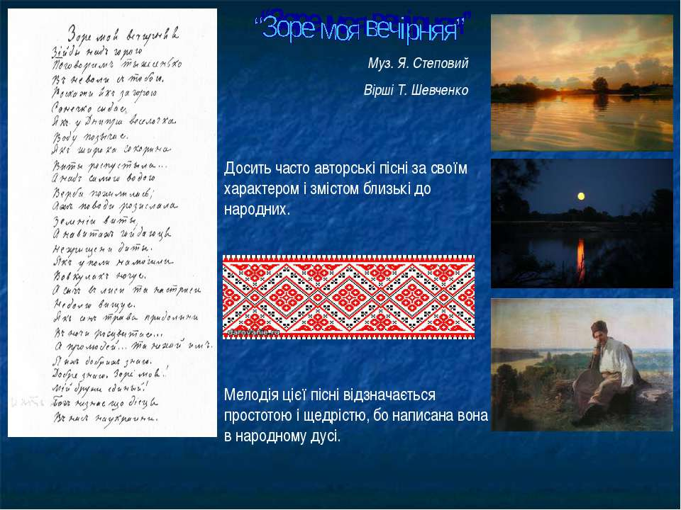 Муз. Я. Степовий Вірші Т. Шевченко Досить часто авторські пісні за своїм хара...