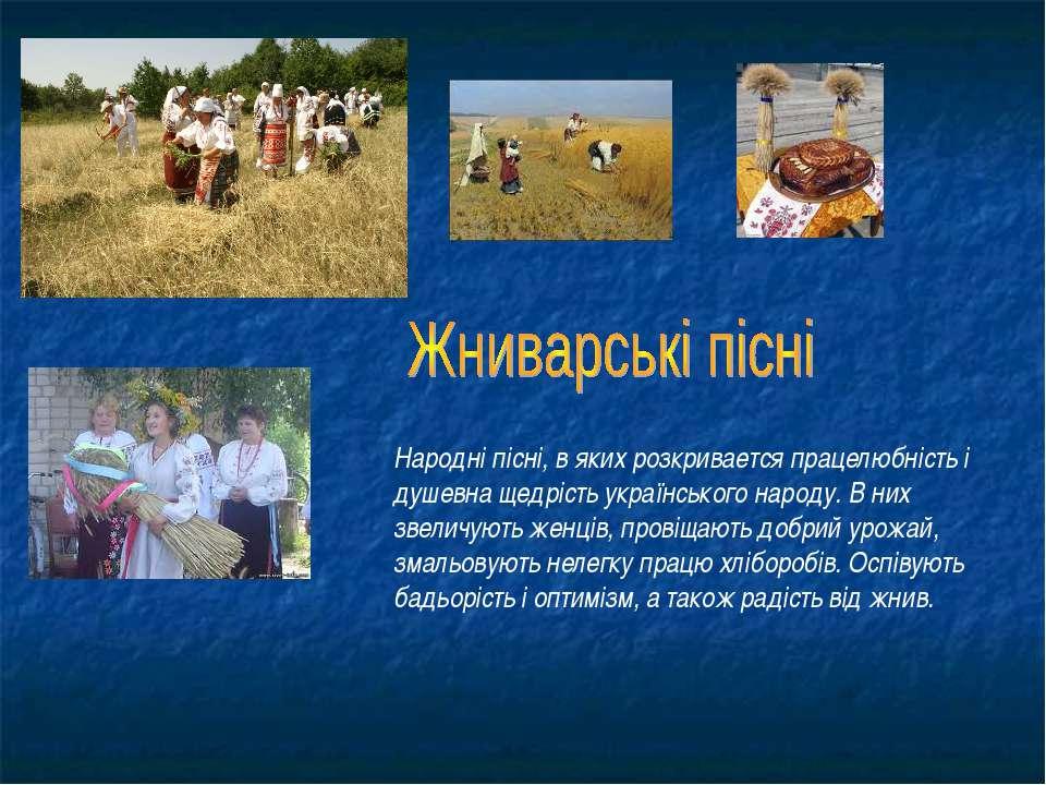 Народні пісні, в яких розкривается працелюбність і душевна щедрість українськ...