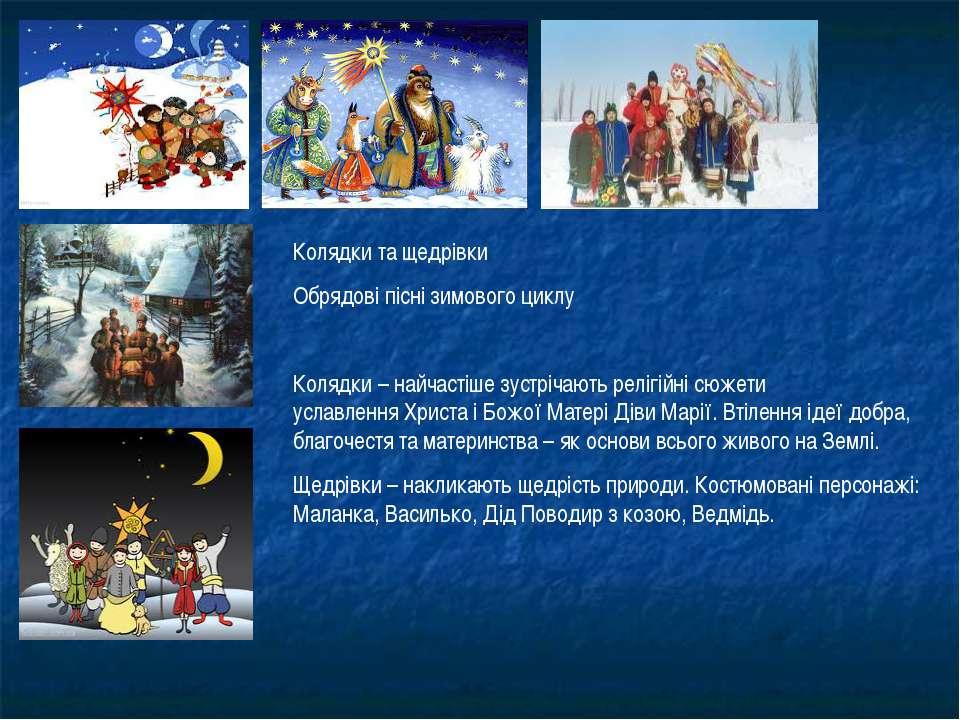 Колядки та щедрівки Обрядові пісні зимового циклу Колядки – найчастіше зустрі...