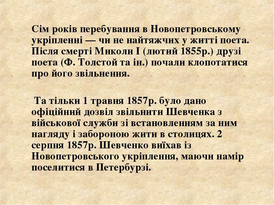 Сім років перебування в Новопетровському укріпленні — чи не найтяжчих у житті...