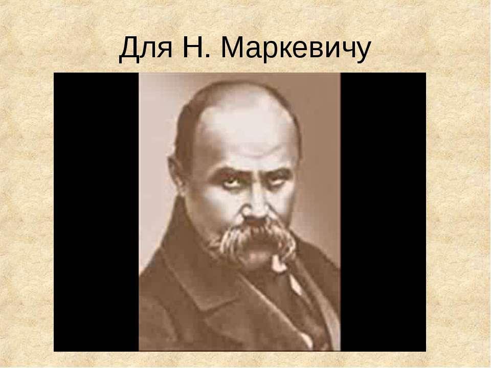 Для Н. Маркевичу