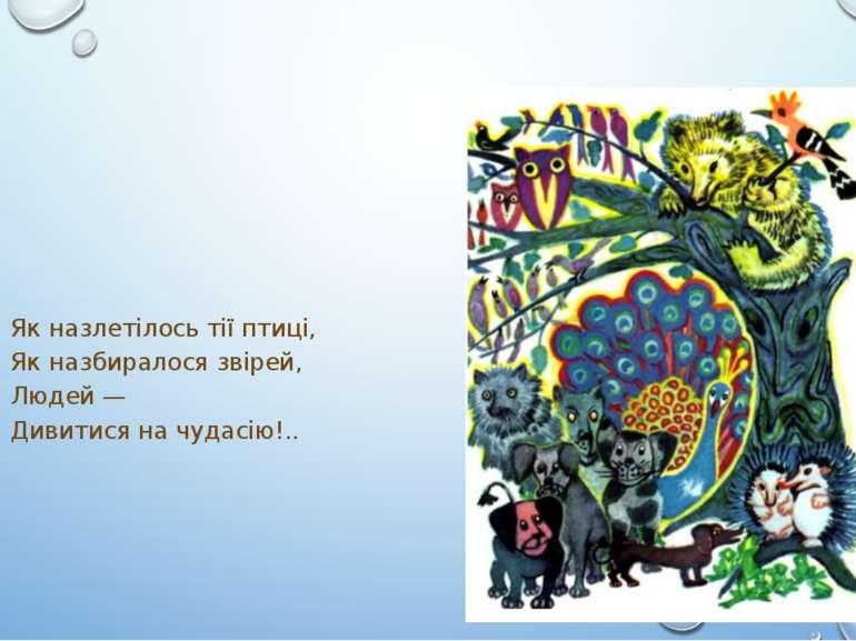 Як назлетілось тії птиці, Як назбиралося звірей, Людей — Дивитися на чудас...