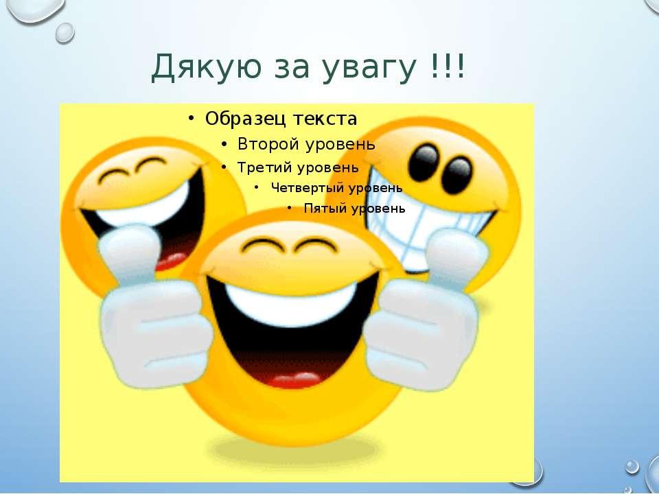 Дякую за увагу !!!