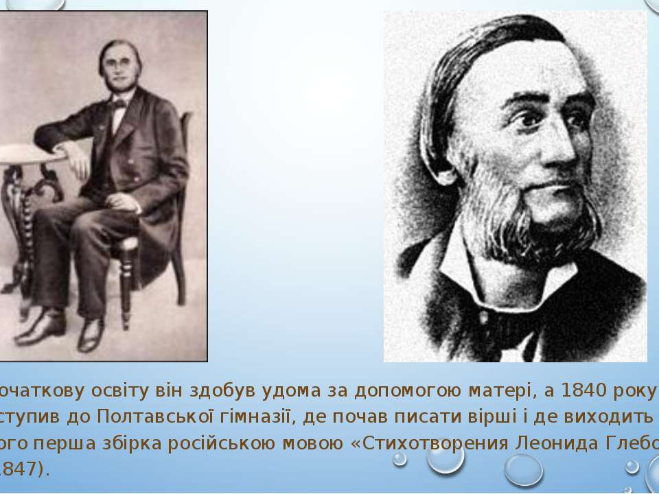 Початкову освіту він здобув удома за допомогою матері, а 1840 року вступив до...