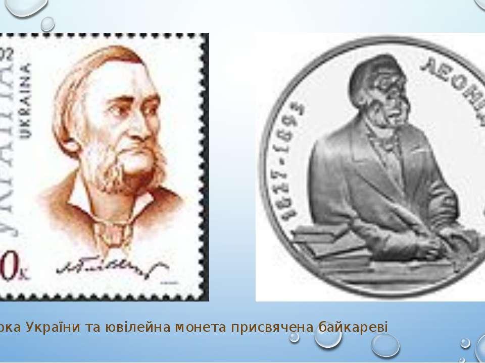 Марка України та ювілейна монета присвячена байкареві