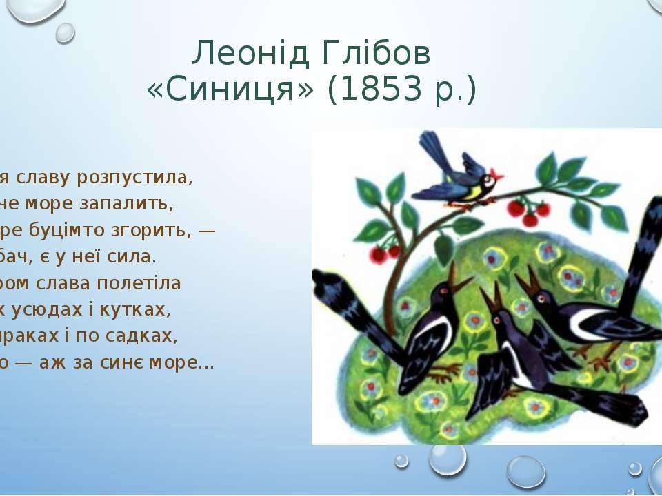 Леонід Глібов «Синиця» (1853 р.) Синиця славу розпустила, Що хоче море запал...