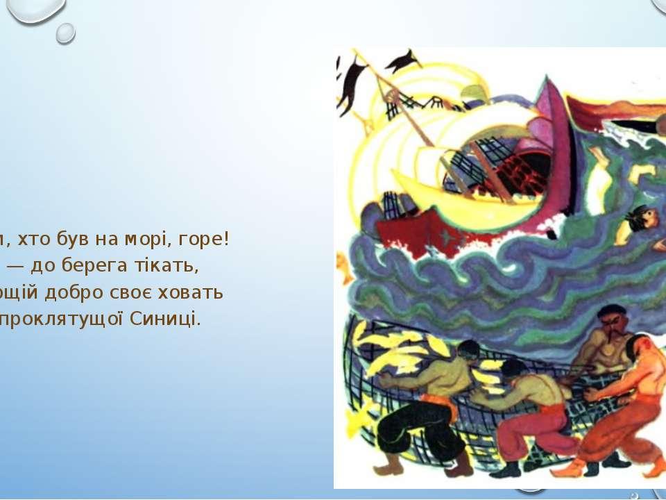 Усім, хто був на морі, горе! Ану — до берега тікать, Мерщій добро своє хова...