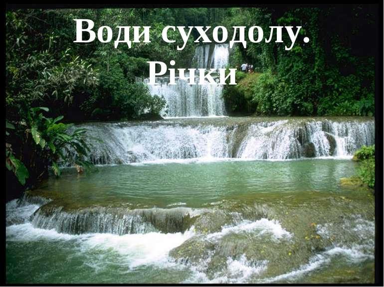 Води суходолу. Річки
