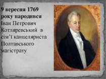 9 вересня 1769 року народився Іван Петрович Котляревський в сім'ї канцелярист...