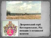 Дворянський герб Котляревських. Рід походив із козацької шляхти
