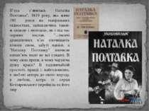 """П'єса з'явилась Наталка Полтавка"""", 1819 року, яка живе 190 років на театральн..."""
