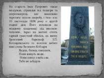 На старість Іван Петрович тяжко нездужав, страждав від подагри та атеросклеро...