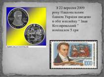 """З 22 вересня 2009 року Національним банком України введено в обіг ювілейну """" ..."""
