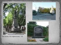 Пам'ятник Котляревському І.П. Могила І.П.Котляревського