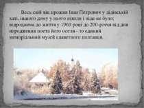 Весь свій вік прожив Іван Петрович у дідівській хаті, іншого дому у нього нік...