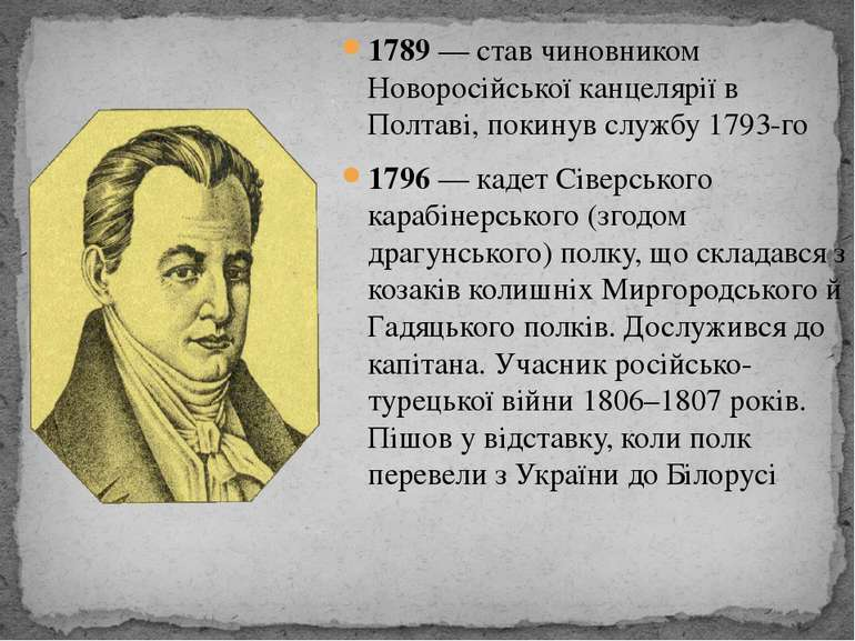 1789 — став чиновником Новоросійської канцелярії в Полтаві, покинув службу 17...
