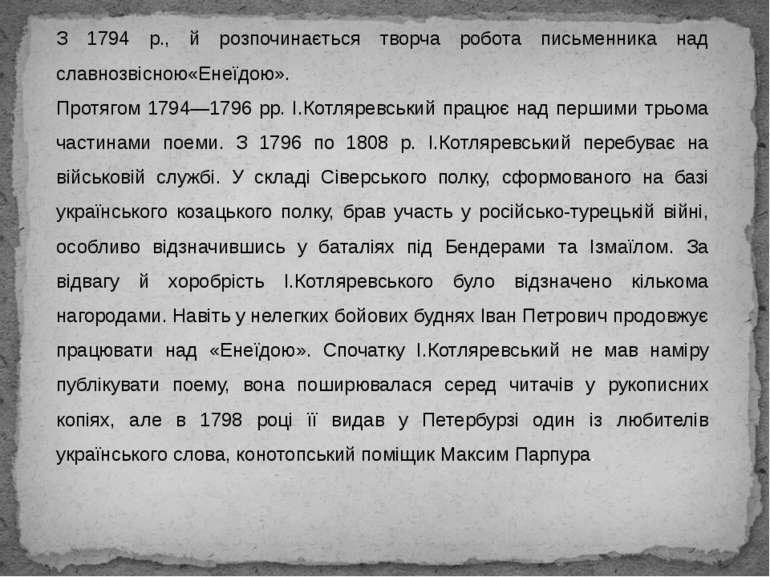 З 1794 р., й розпочинається творча робота письменника над славнозвісною«Енеїд...