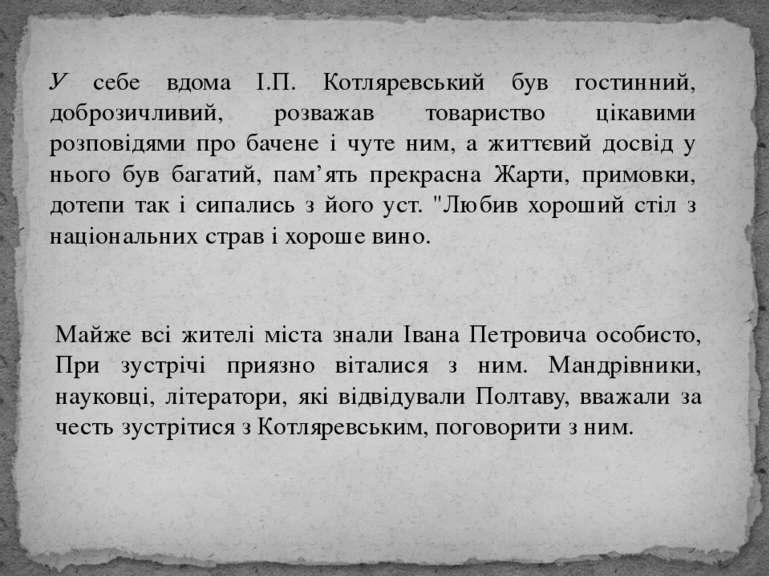 У себе вдома І.П. Котляревський був гостинний, доброзичливий, розважав товари...