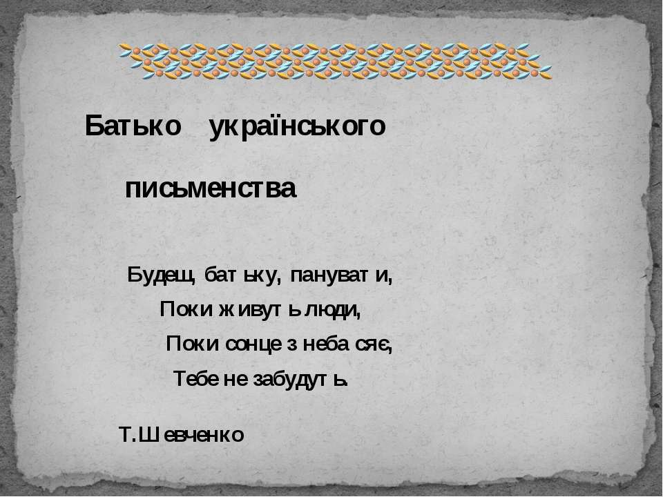 Батько українського письменства Будеш, батьку, панувати, Поки живуть люди, По...