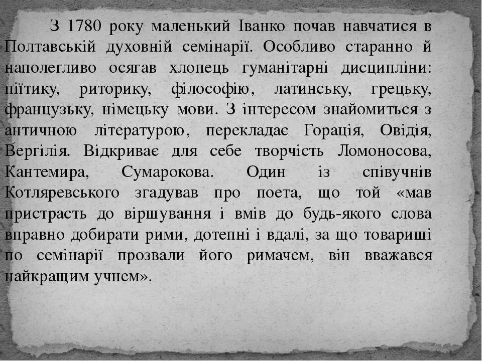З 1780 року маленький Іванко почав навчатися в Полтавській духовній семінарії...