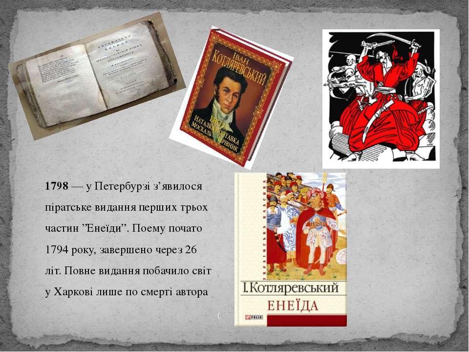 """1798 — у Петербурзі з'явилося піратське видання перших трьох частин """"Енеїди""""...."""
