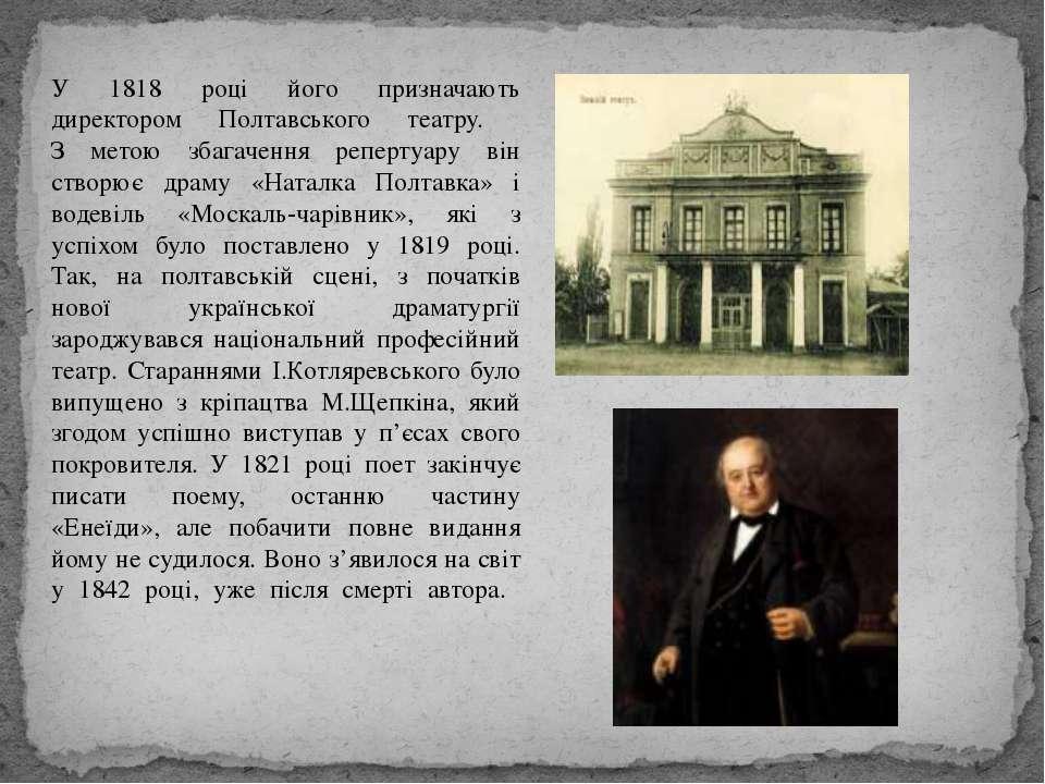 У 1818 році його призначають директором Полтавського театру. З метою збагачен...